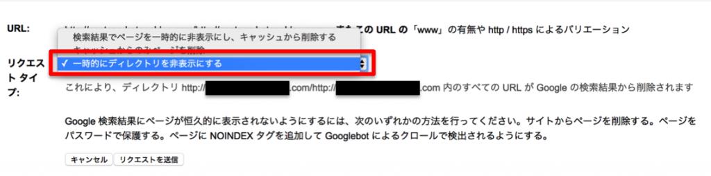 Search ConsoleでのURLの削除手順3