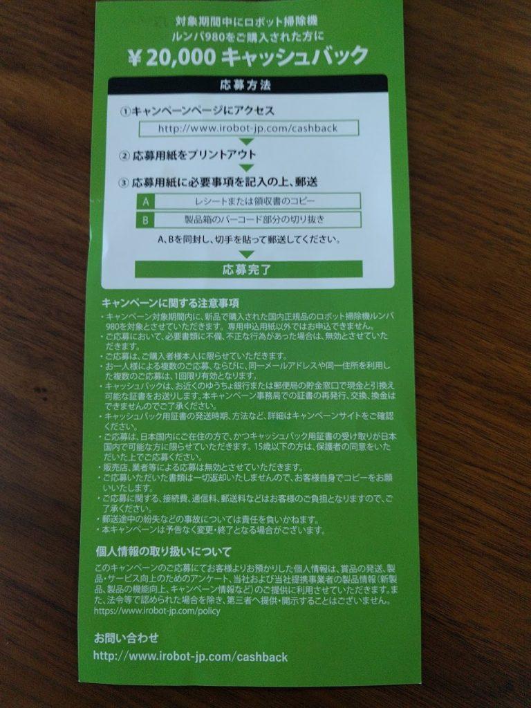 ルンバ980の2万円キャッシュバックキャンペーンの詳細②