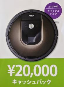 ルンバ980の2万円キャシュバックキャンペーン(終了)
