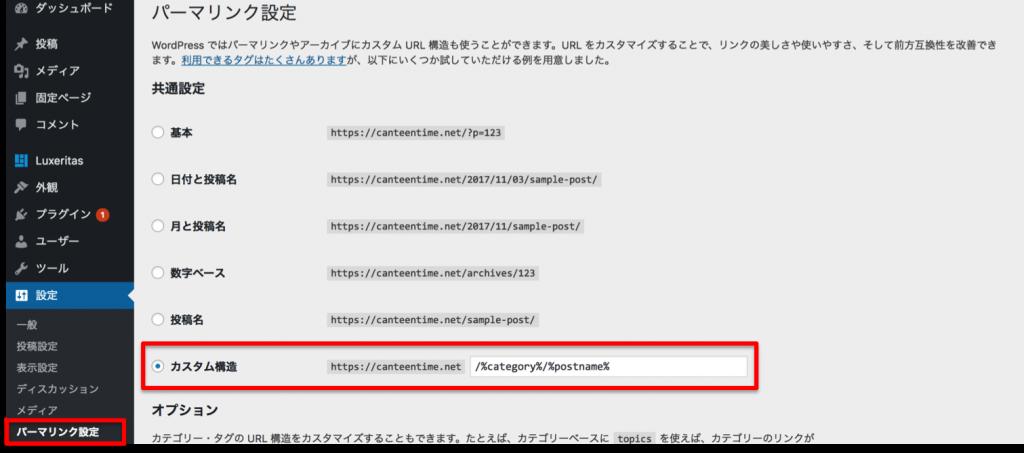 WordPressのパーマリンク設定
