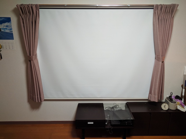 ロールスクリーン・ロールカーテンをホームシアター用スクリーンに