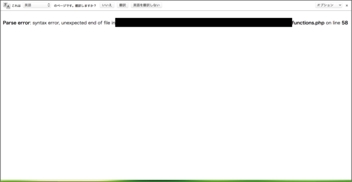 エラー画面 parse error: syntax error, unexpected end of file in functions.php