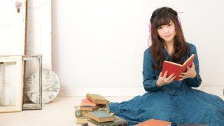 本に囲まれるふんわり女子