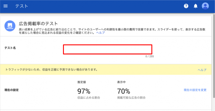 Google adsenseテスト(広告掲載率)の作成
