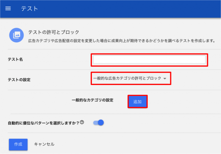 Google adsenseテスト(広告の許可とブロック)の作成