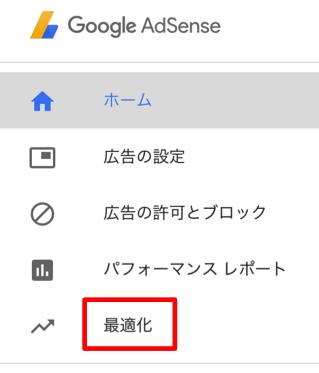 Google adsenseのテストの作成