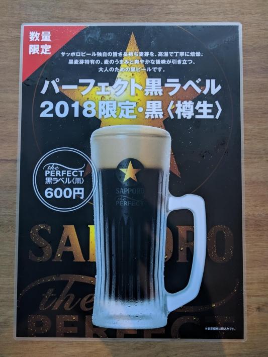 Perfect Beer Garden新宿の数量限定の黒