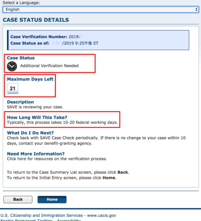 SAVE Case Checkで検証がStep3に進んだ