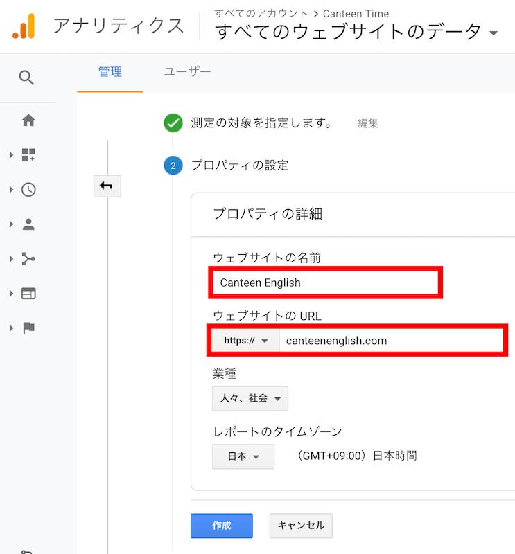Googleアナリティクスプロパティの詳細