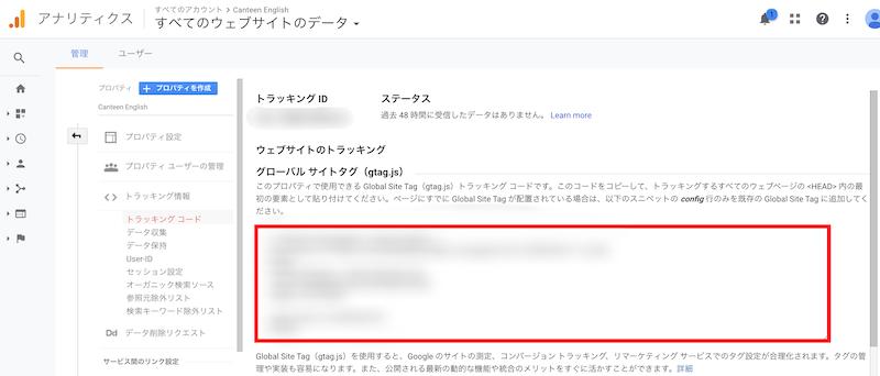 Googleアナリティクストラッキングコードの取得