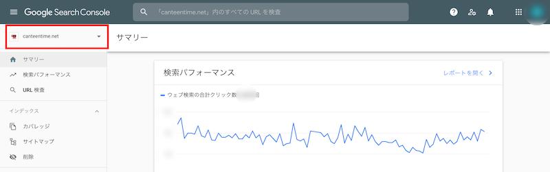 Google Search Consoleプロパティの追加方法1