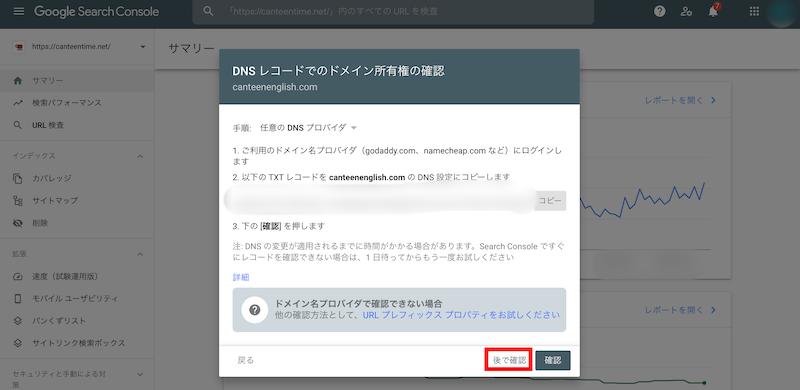 DNSレコード設定でのドメイン所有権は後で確認