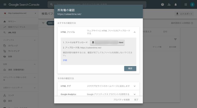 URLプレフィックス選択時の所有権の確認