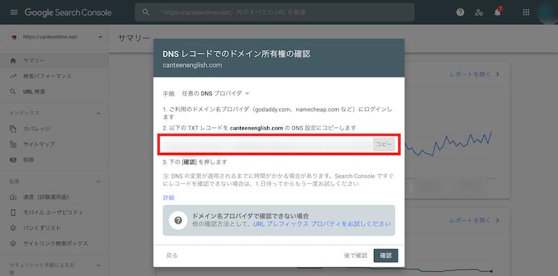 DNSレコードでのドメイン所有権の確認