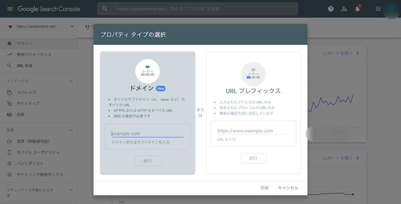 Google Search Consoleプロパティの追加方法3