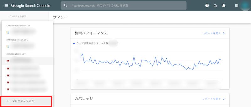 Google Search Consoleプロパティの追加方法2