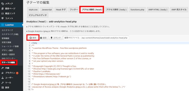 WordPressテーマへのGoogle Analyticsトラッキングコードの入力