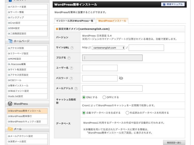 WordPress簡単インストールの入力画面