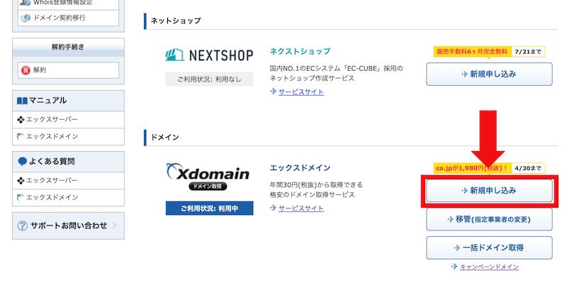 Xdomainの新規申し込み