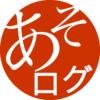 【阿蘇観光】ミルクロードと大観峰と絶景スポット | あそログ