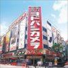 ヨドバシ.com - ヨドバシカメラ 新宿西口本店