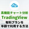 TradingViewの有料プランを50%OFFで利用する方法とオススメプラン | ねるこブログ