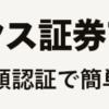 マネックス証券 | ネット証券(株・アメリカ株・投資信託)